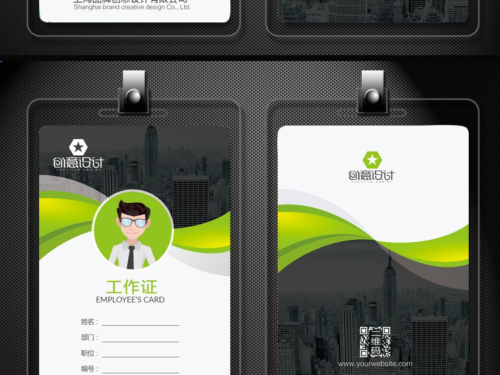 簡約大氣工作證胸卡工牌設計模板