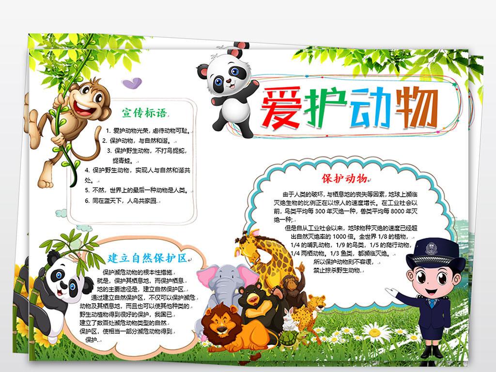 word黑白线条涂色世界动物日保护动物环境手抄报