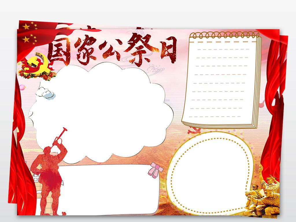 国家公祭日南京大屠杀爱国主义手抄报小报