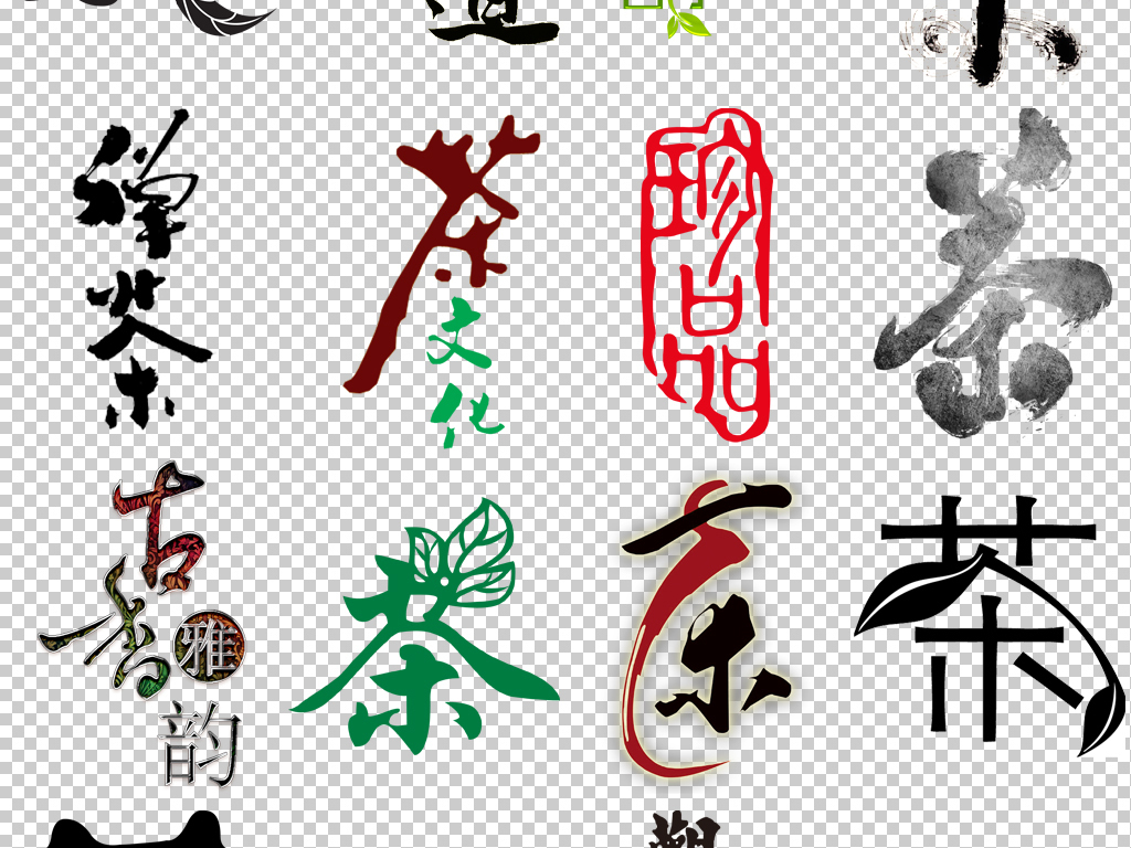 中国风茶字书法毛笔字艺术字体设计png免扣素材