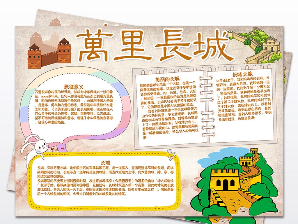 万里长城北京长城旅游文化遗产手抄报