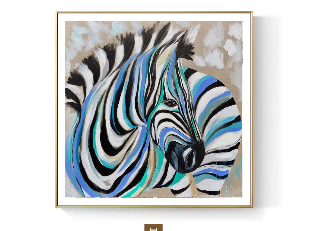 现代简约手绘水彩斑马北欧装饰画无框画图片下载 其他大全 北欧装饰画编号 18896503