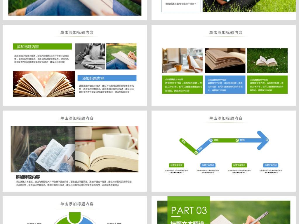 快乐阅读读书分享会阅读分享教育设计PPT模板PPT下载 人文艺术PPT大全 编号 18899534