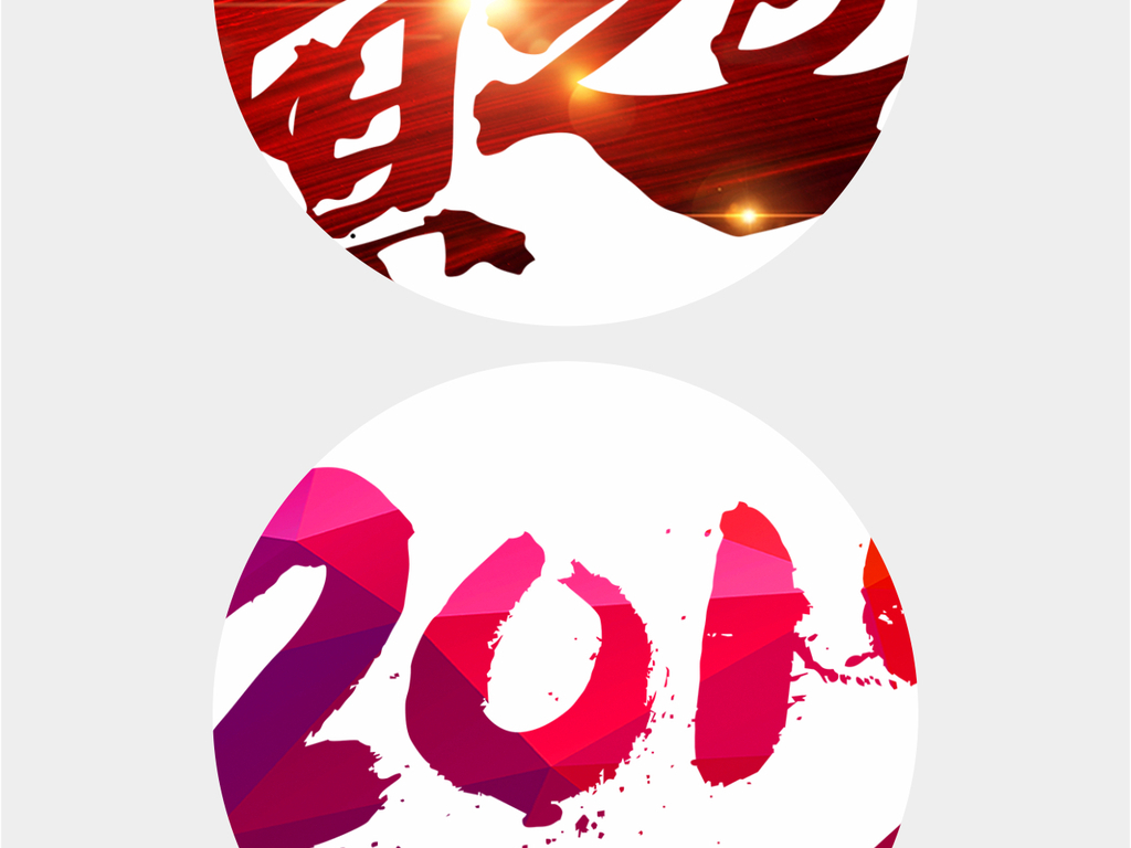 2019猪年春节新年艺术字体设计psd图片