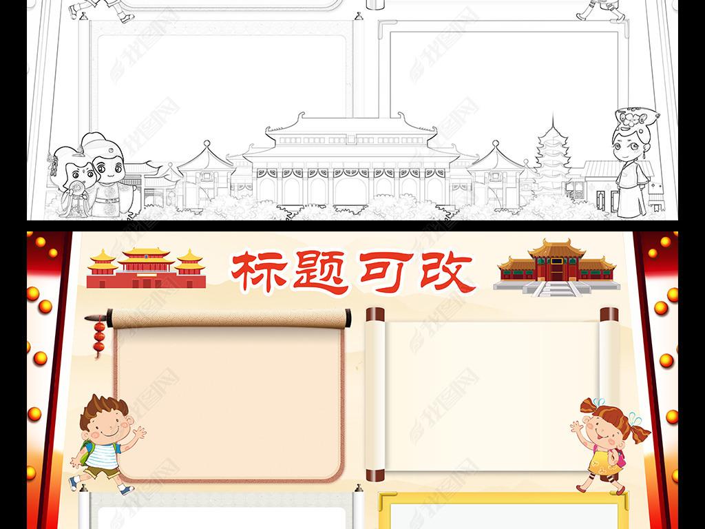 中国文化遗产日手抄报教程,保护国家之根,延续民族之魂