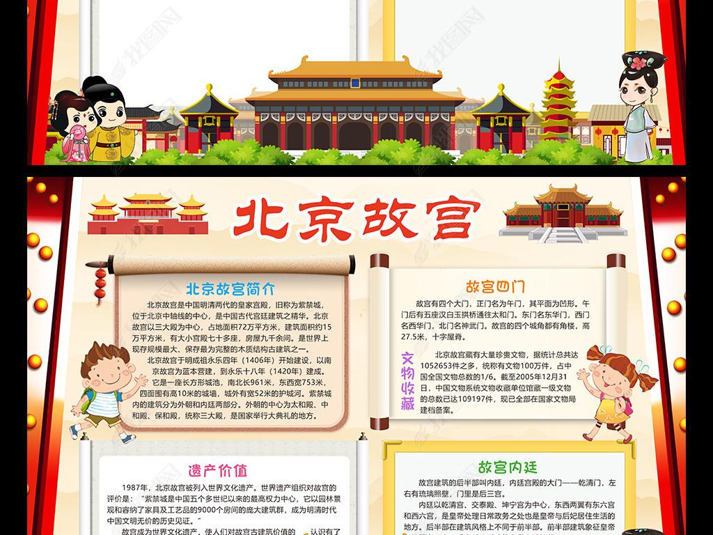 中国的世界遗产手抄报版面内容_闪靓童网