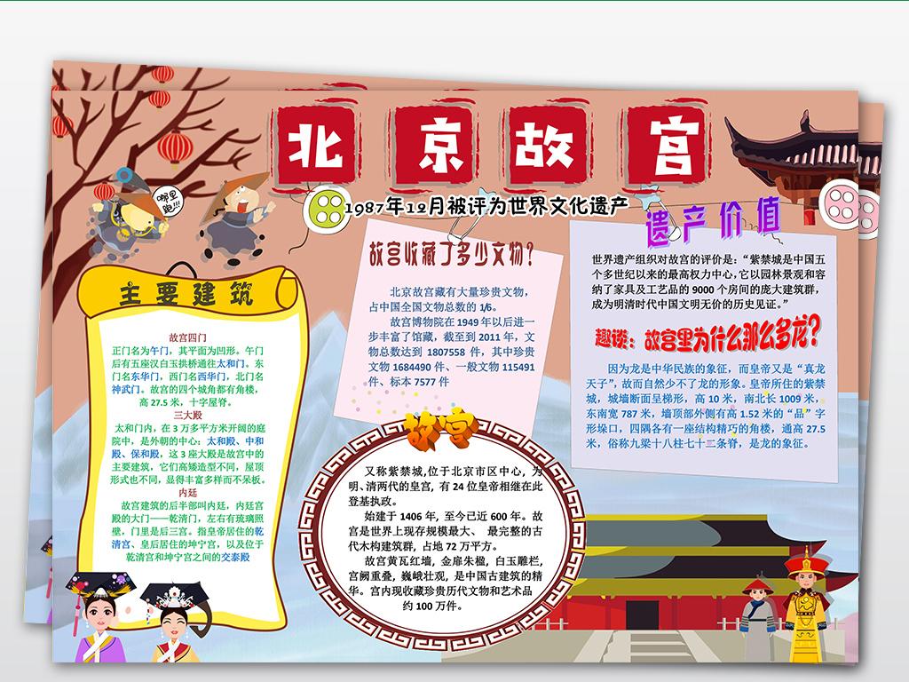 中国世界遗产手抄报- 豆丁网