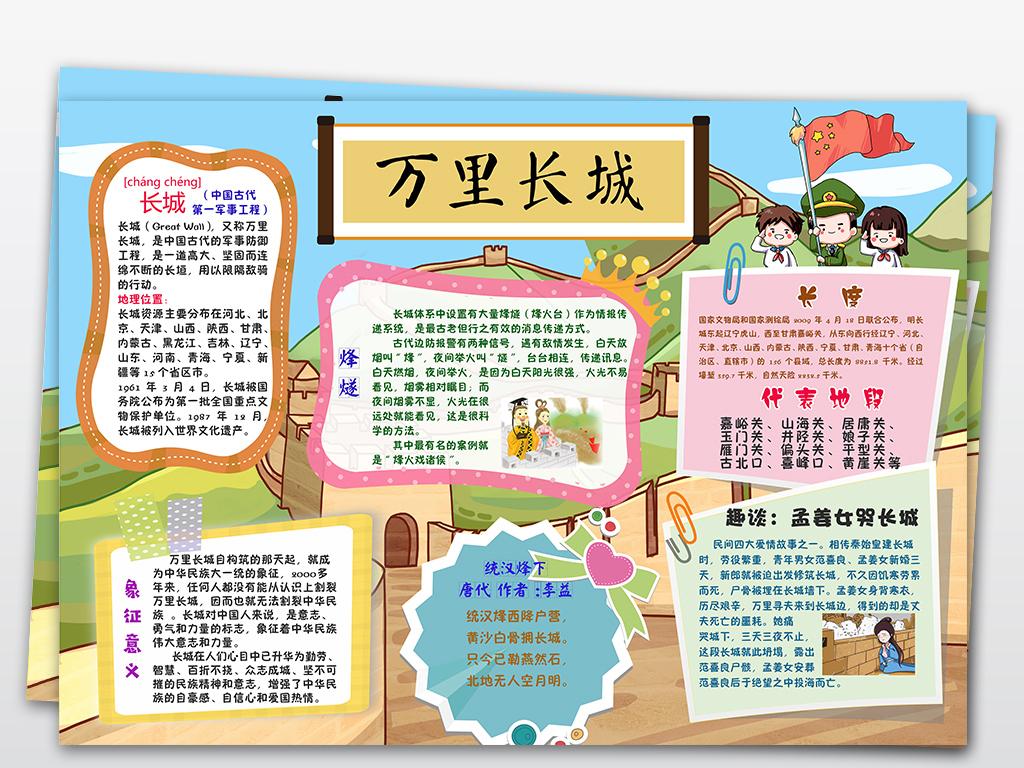psword世界文化遗产万里长城地理小报手抄报