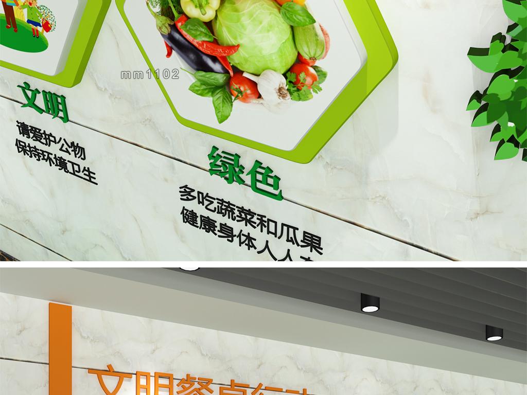 食堂文化墙文明餐桌行动节约粮食公益广告图片