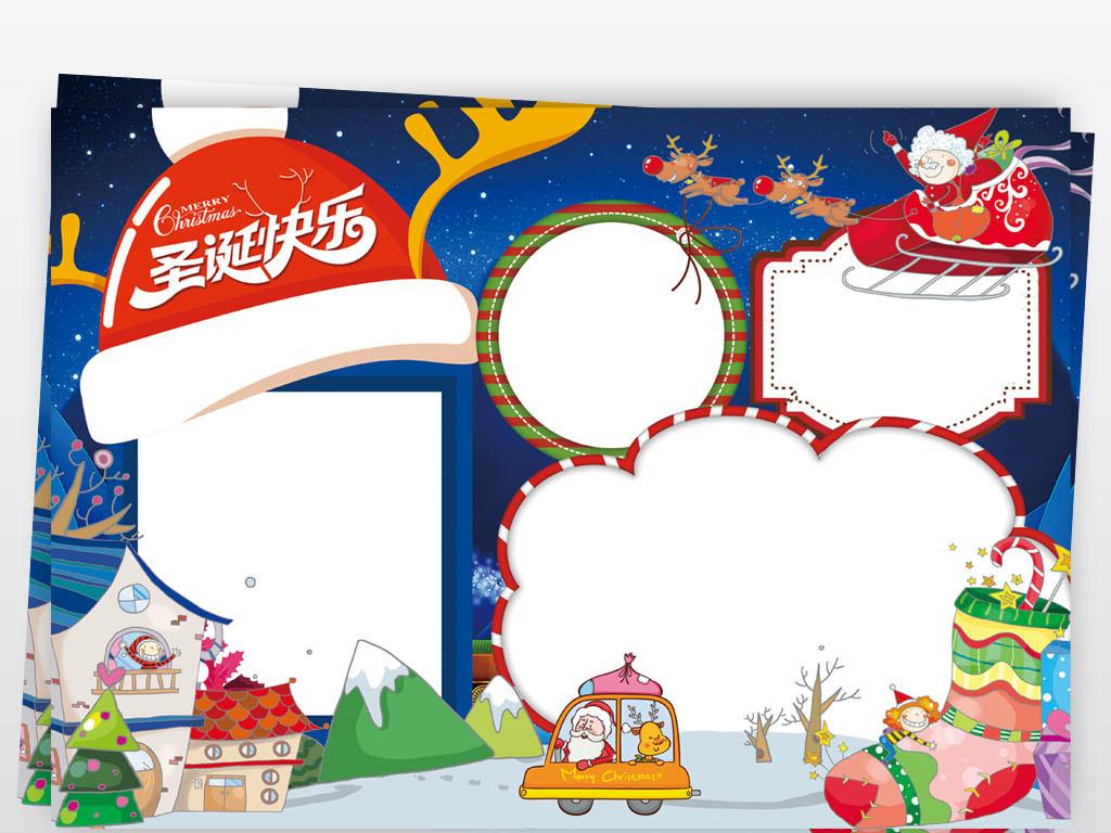 春节卡通小学生校园简单漂亮黑白涂色小报手抄报边框内容背景圣诞节新