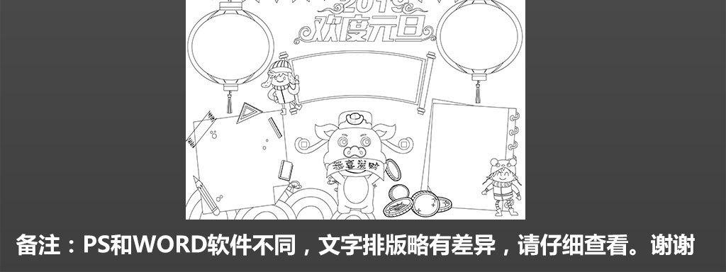小报 节日手抄报 春节|元旦手抄报 > wordps黑白线条涂色2019猪年元旦