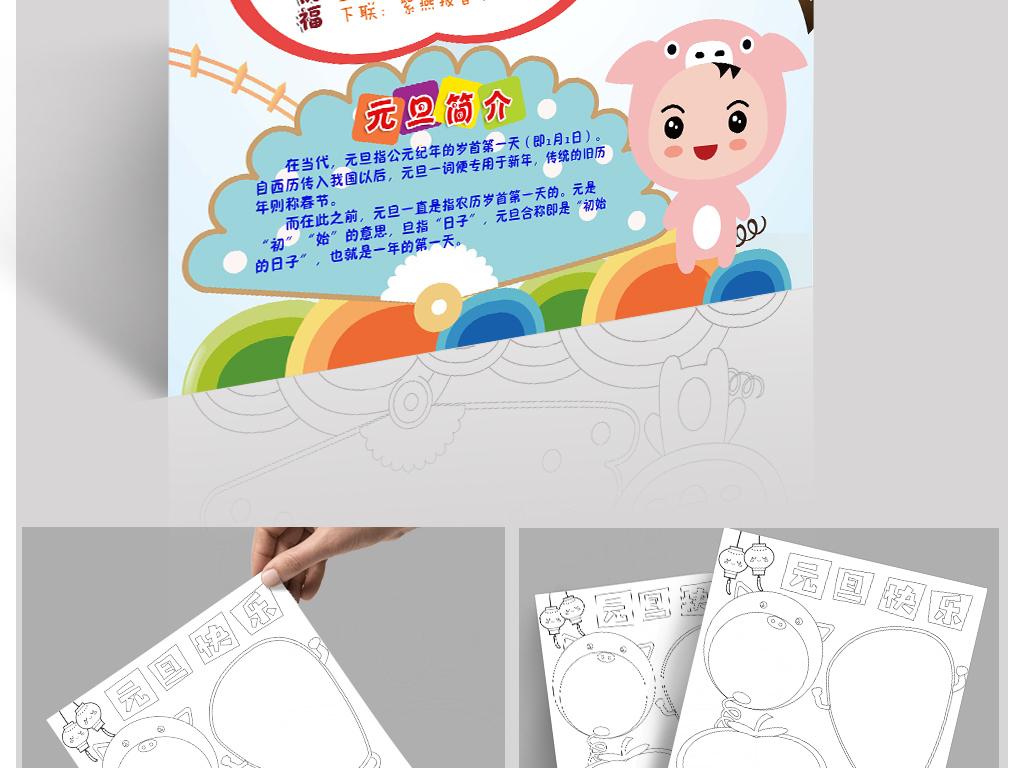word黑白线条涂色竖版2019猪年元旦快乐寒假生活手抄报小报图片