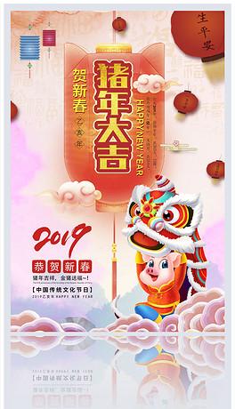 2019猪年大吉新年过年海报设计