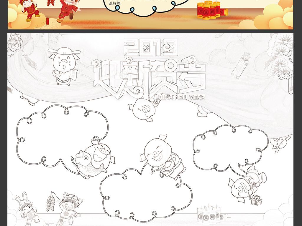 2019猪年小报春节新年手抄报边框模板图片