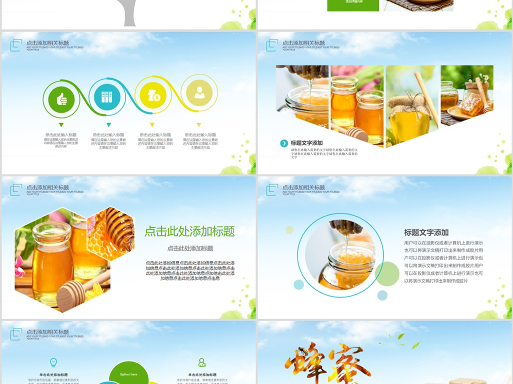 绿色食品蜂蜜蜜蜂养蜂厂蜂王浆PPT模板下载 20.56MB 旅游美食PPT大全 行业介绍PPT