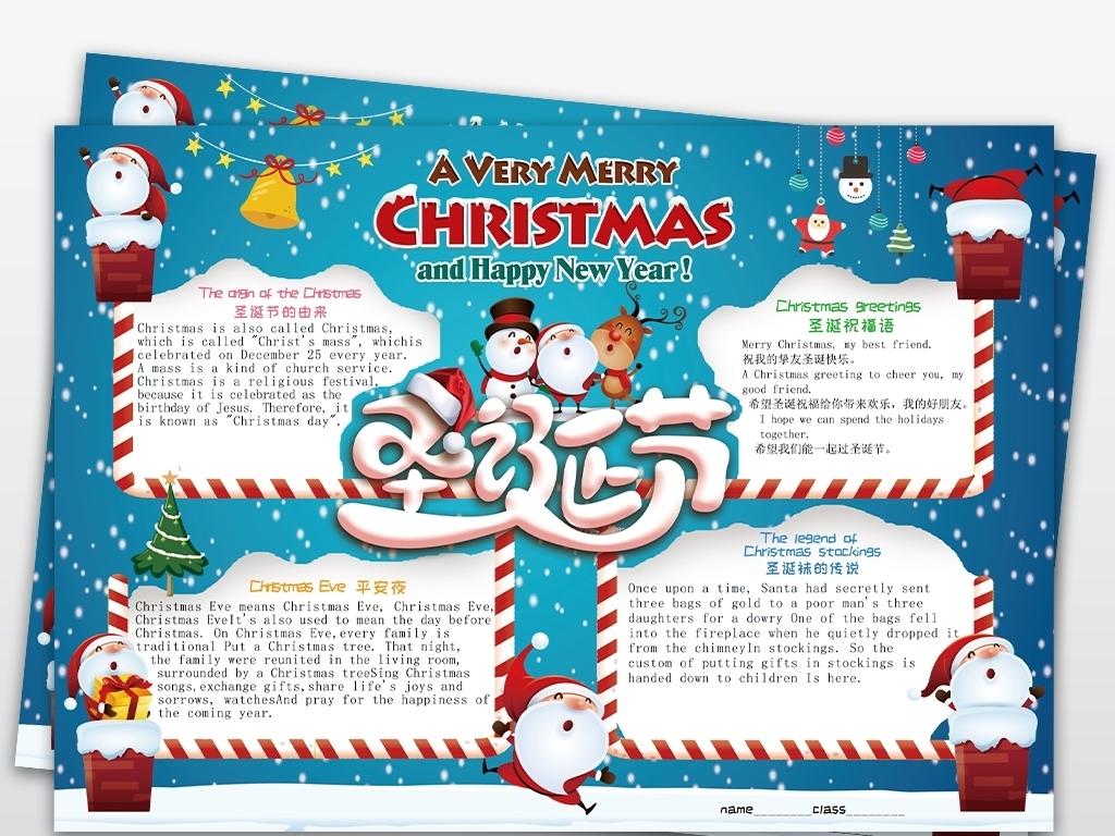 手抄报线描黑白涂色小学生花边设计图片内容大全背景word电子圣诞节