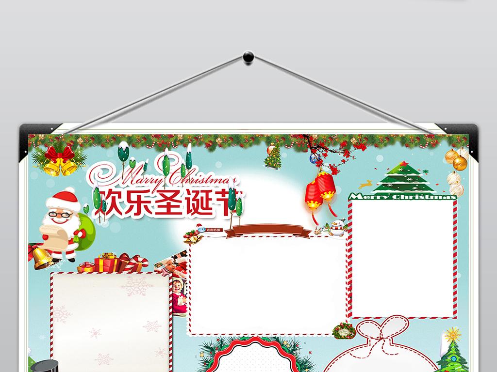 好看小报手抄报小学生边框花边设计图片内容大全背景素材word英语圣诞