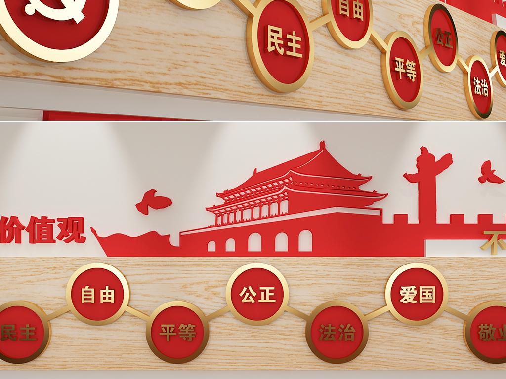 圆形木纹党建文化墙社会主义核心价值观文化墙