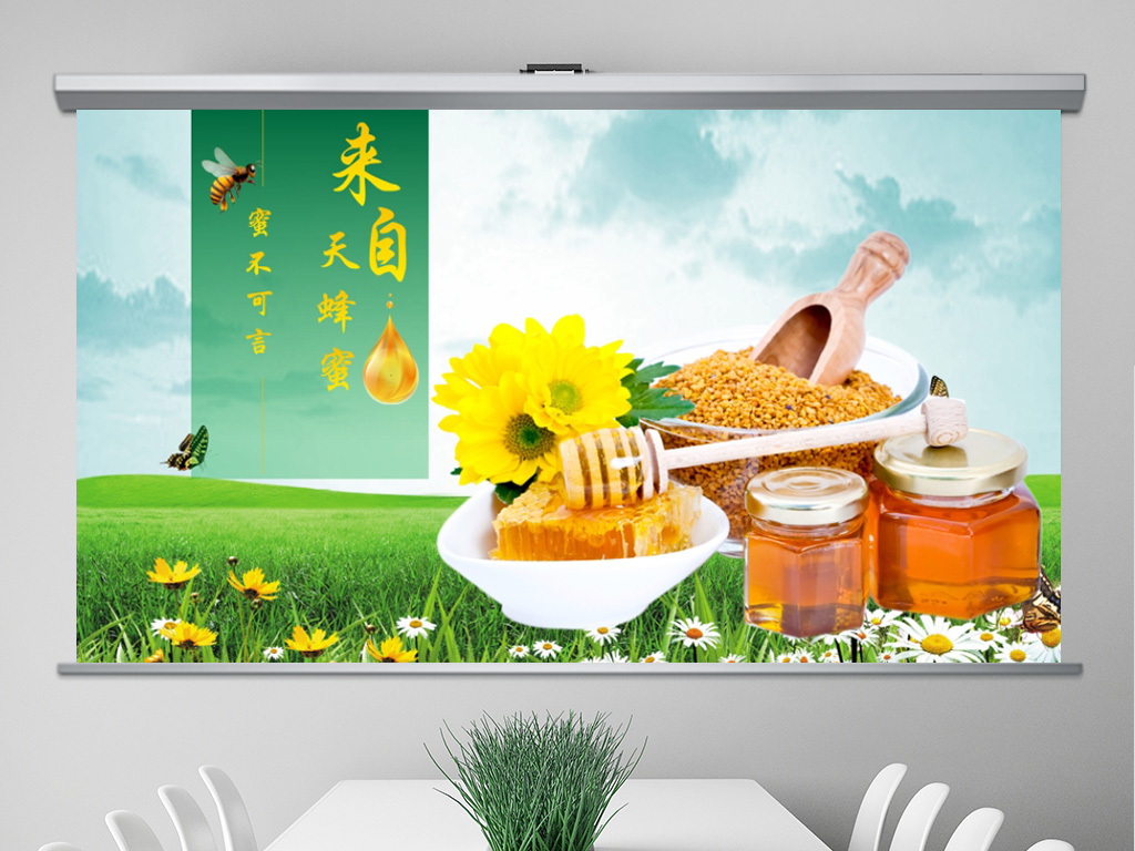 天然食品蜂蜜蜜蜂养蜂厂蜂王浆PPT模板下载 11.79MB 其他行业PPT大全 行业介绍PPT