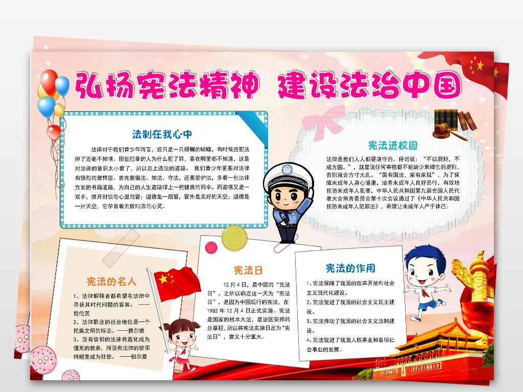 word法制小报弘扬宪法精神建设法制中国手抄报