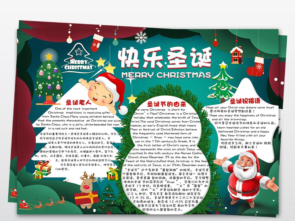 圣诞节英语小报圣诞节平安夜手抄报psd模板