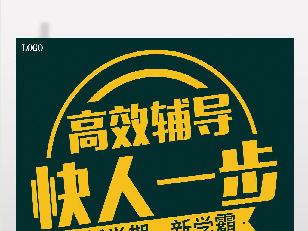 高效辅导快人一步名师班招生海报图片素材 psd设计图下载 其他海报创意海报大全 编号 18943995