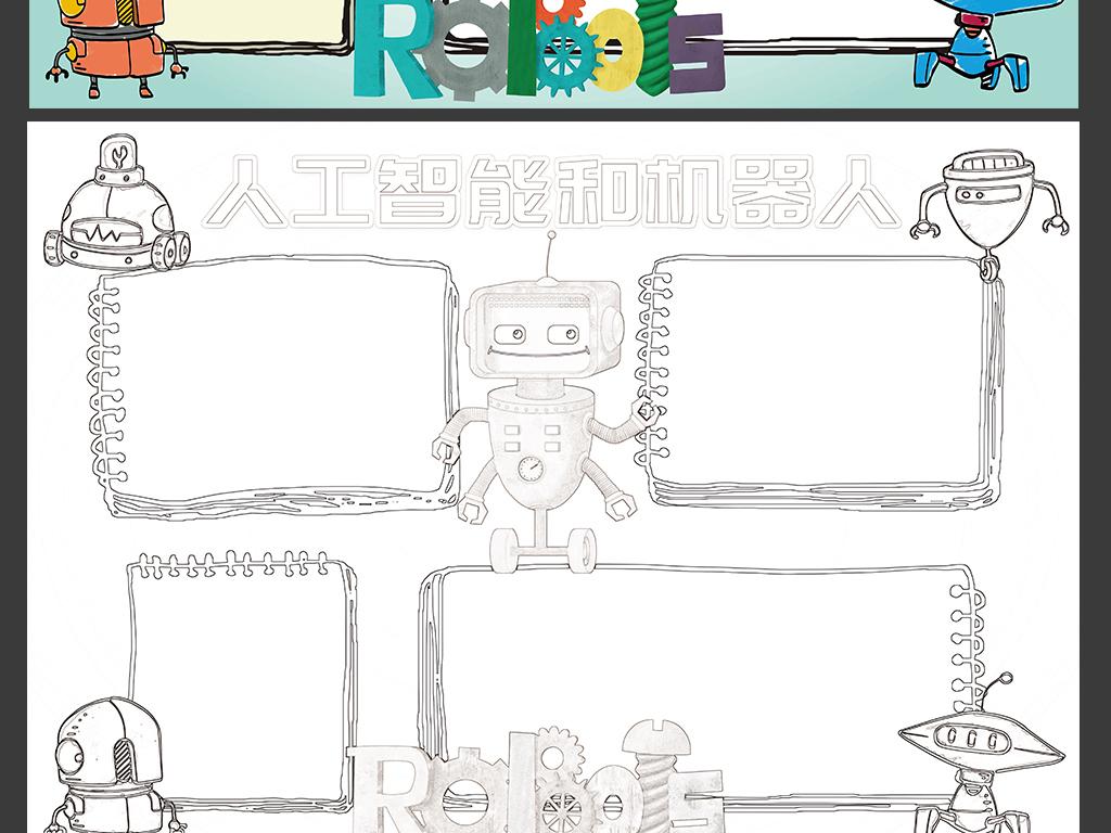人工智能小报机器人手抄报科技科学小报模板图片