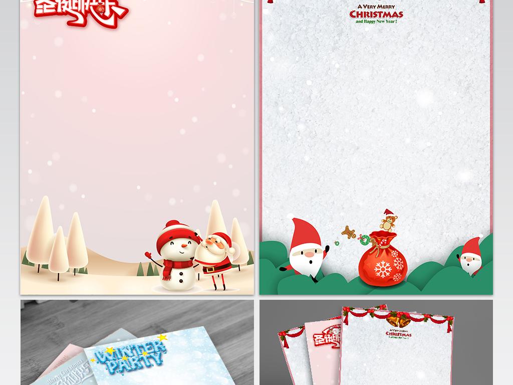 可爱圣诞节信纸背景空白小报模板