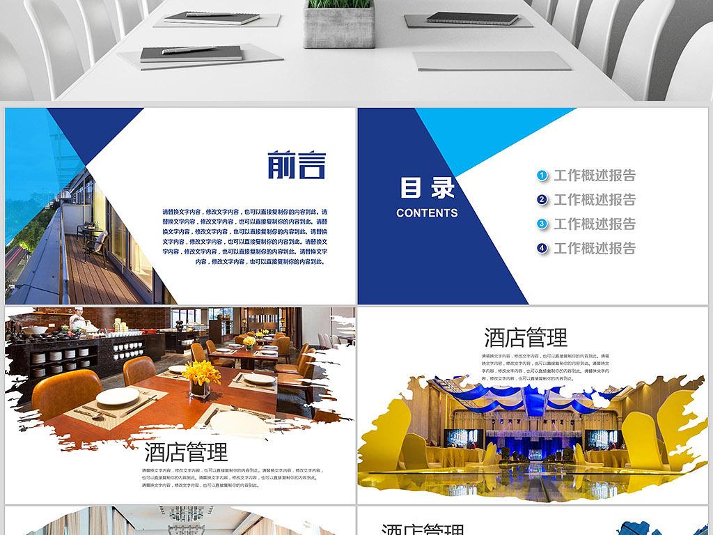 五星级酒店宣传介绍管理酒店管理ppt模板图片