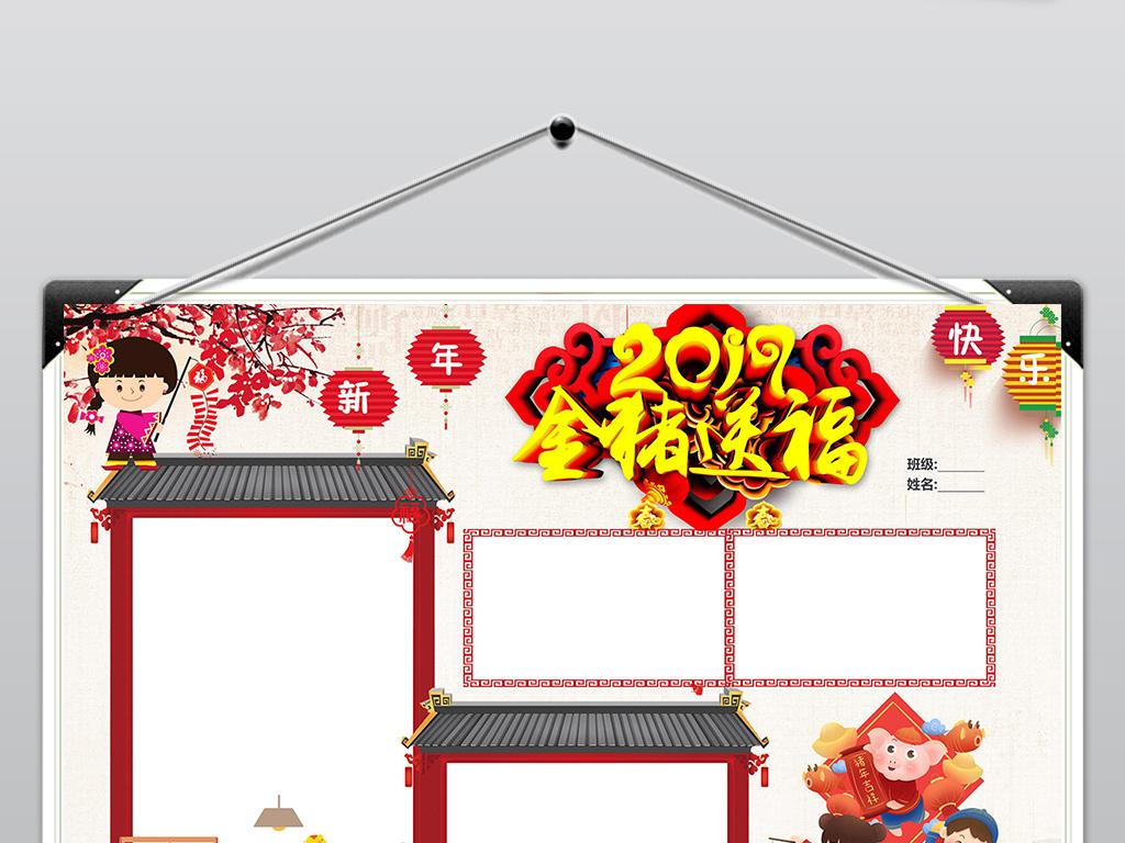 手抄报|小报 节日手抄报 春节|元旦手抄报 > word2019春节小报猪年图片