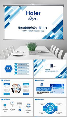 PPTX厨房家电 PPTX格式厨房家电素材图片 PPTX厨房家电设计模板