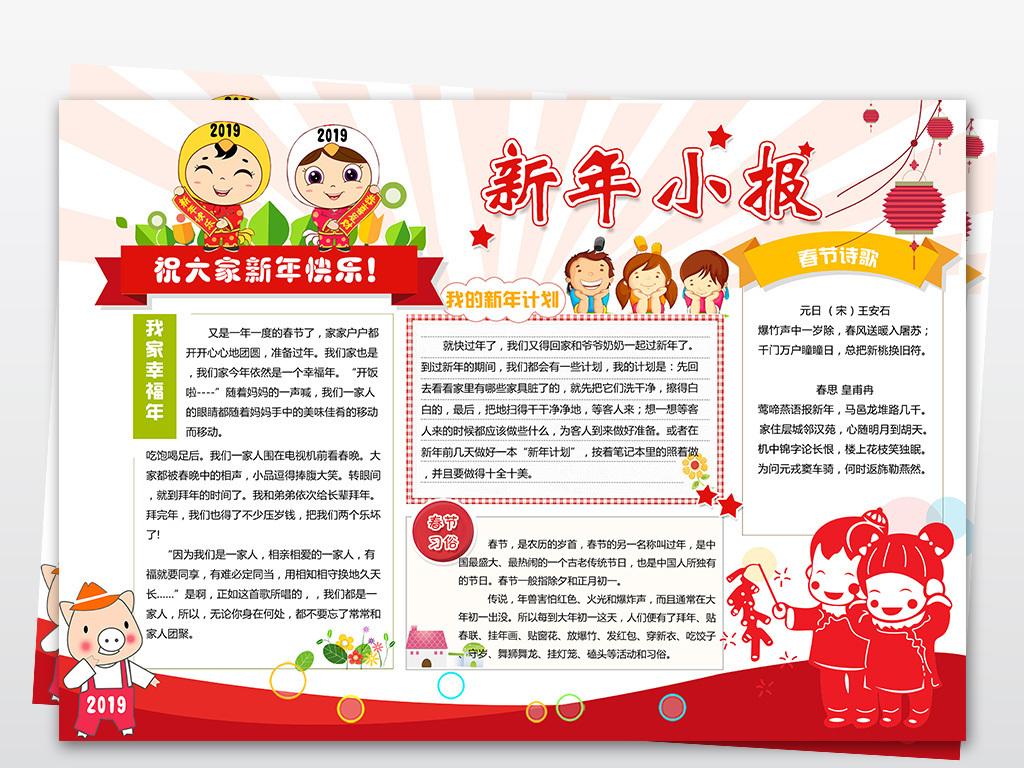2019年猪年春节小报元旦新年手抄报小报图片