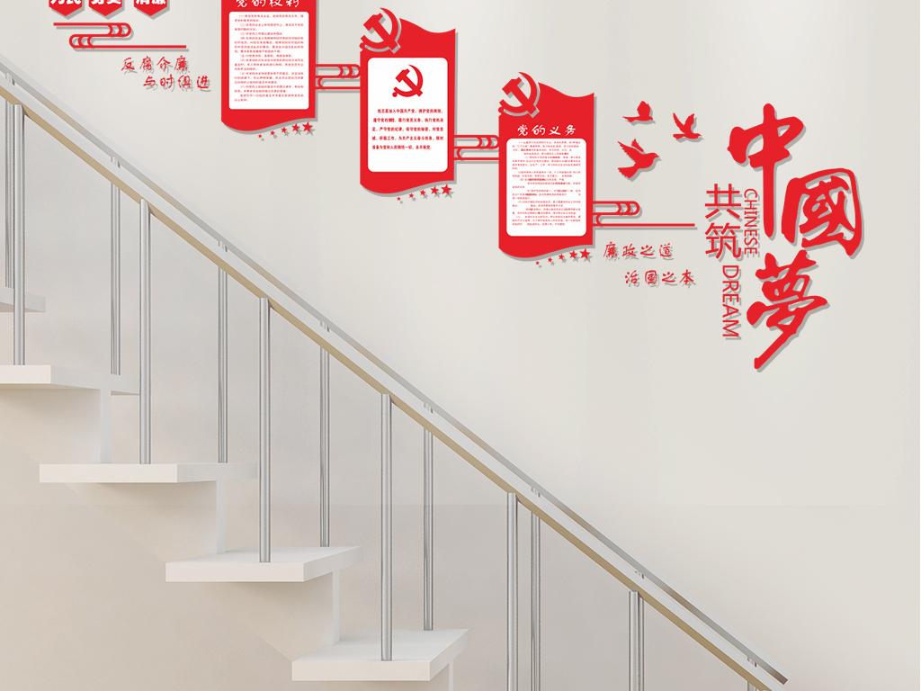 立体党建雕刻楼道文化墙中国梦展板设计图片 高清下载 效果图0.58MB