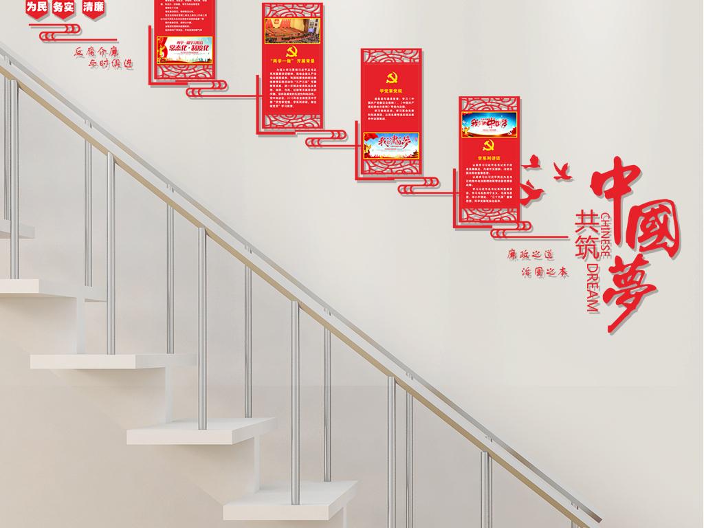 中国梦立体党建雕刻楼道文化墙设计图片 高清效果图下载 素材4.71MB
