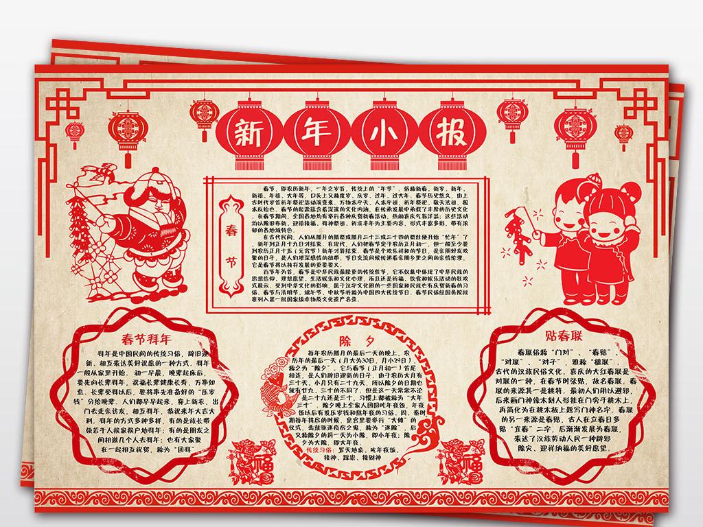 手抄报|小报 节日手抄报 春节|元旦手抄报 > 2019年猪年新年春节寒假图片