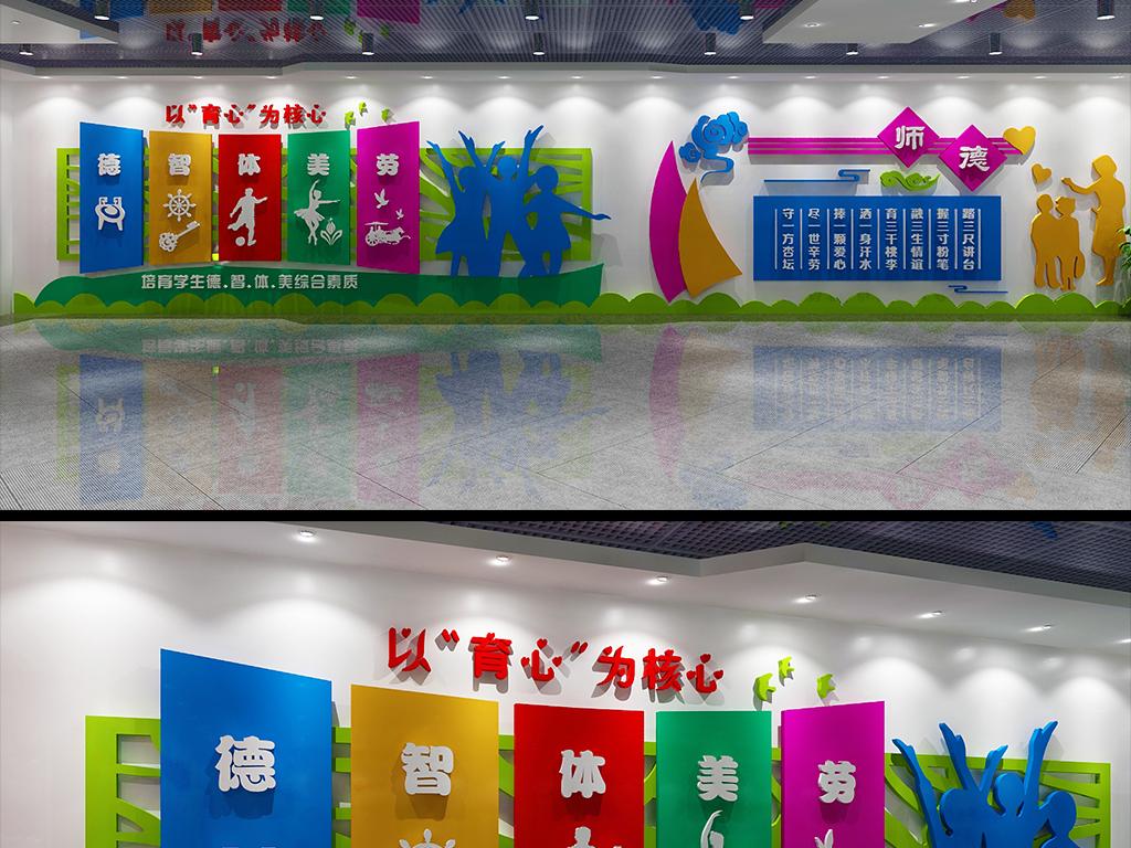 学校校园班主任教师学习活动室文化墙教学展厅图片