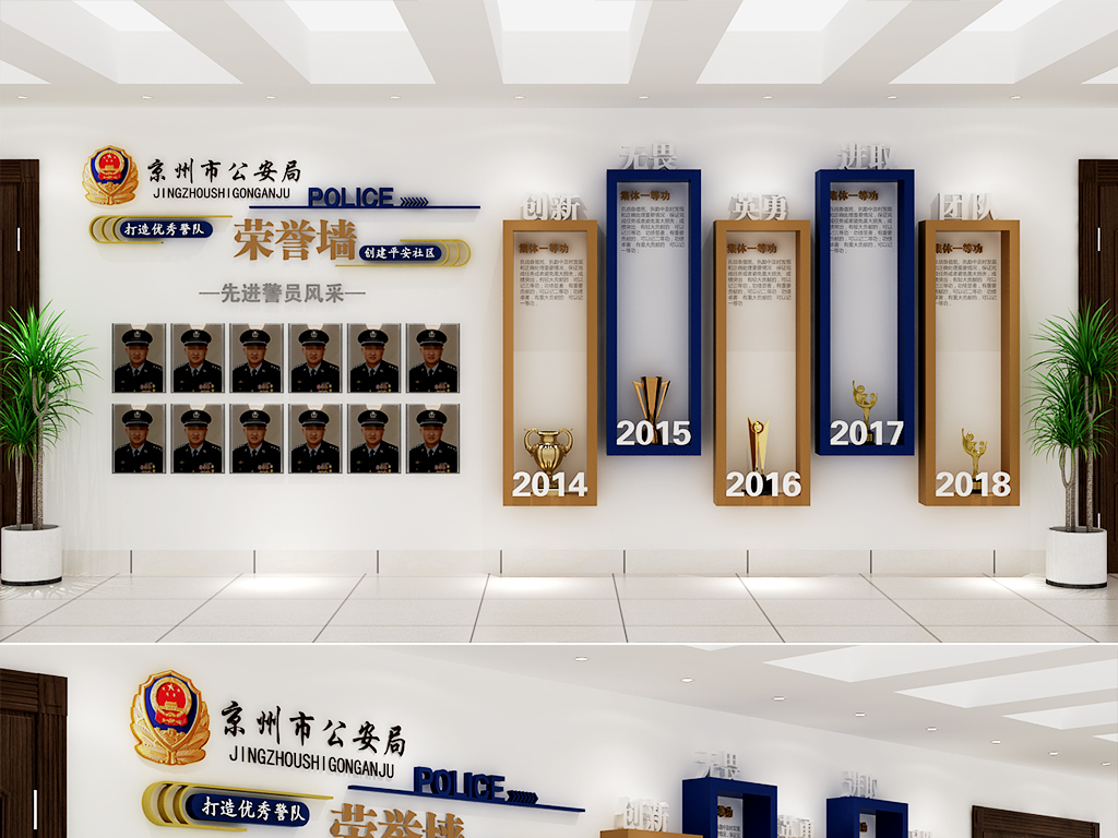 荣誉墙优秀警员风采展示墙设计图片 高清下载 效果图23.70MB 警营