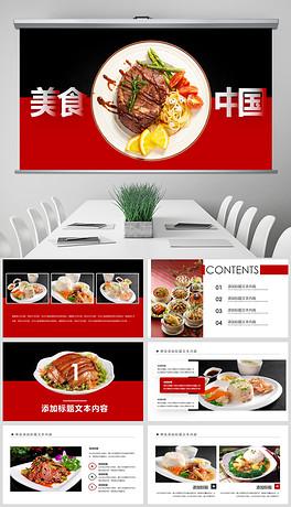 美食中国餐饮文化舌尖上的美食餐饮PPT模板-PPTX饮食餐饮PPT