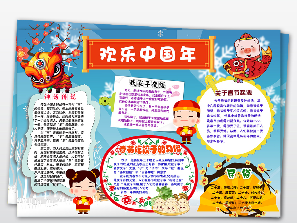 ps2019欢乐中国年猪年新年卡通寒假生活手抄报小报图片