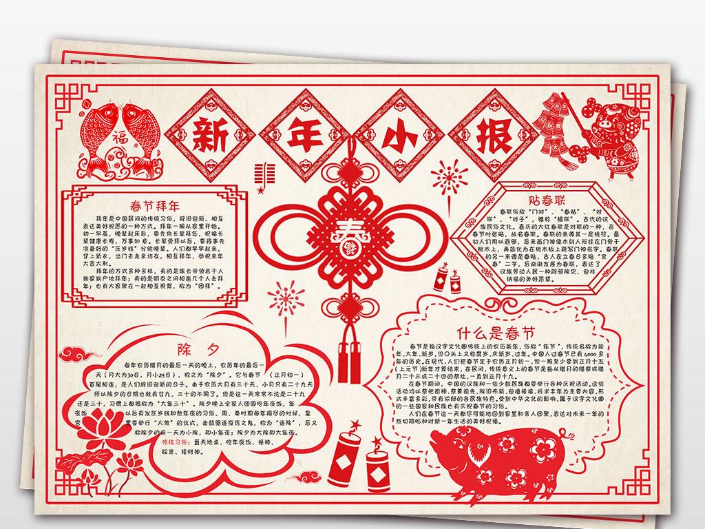 手抄报|小报 节日手抄报 春节|元旦手抄报 > 2019猪年新年春节元旦图片