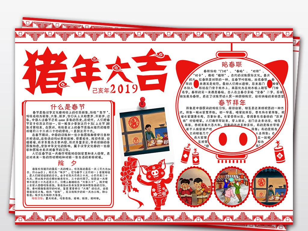 2019猪年大吉春节新年元旦电子小报手抄报图片