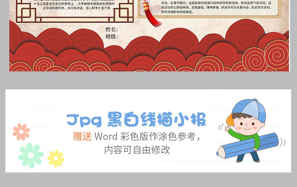 手抄报|小报 节日手抄报 春节|元旦手抄报 > 猪年吉祥新年春节元旦图片