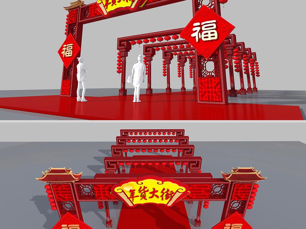 2019年货大街猪年春节拱门新年氛围装饰图片