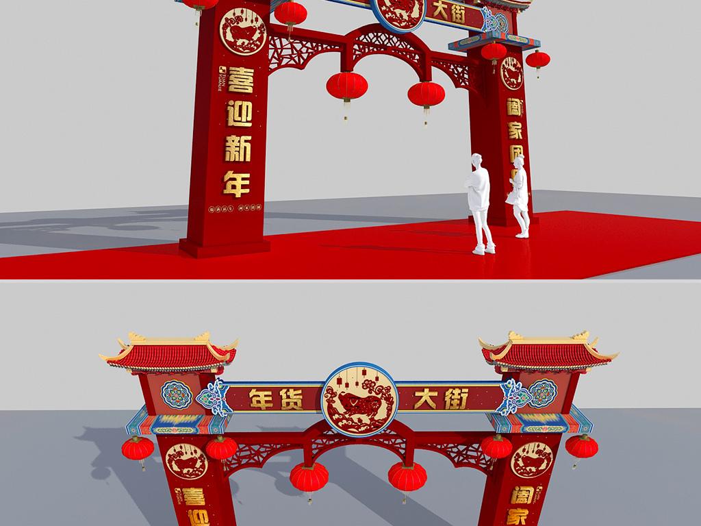 喜庆猪年春节拱门新年氛围装饰图片