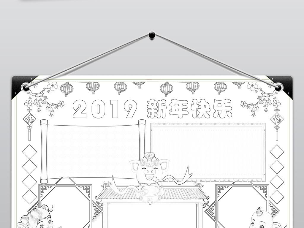 2019新年快乐小报春节元旦手抄报猪年电子小报图片