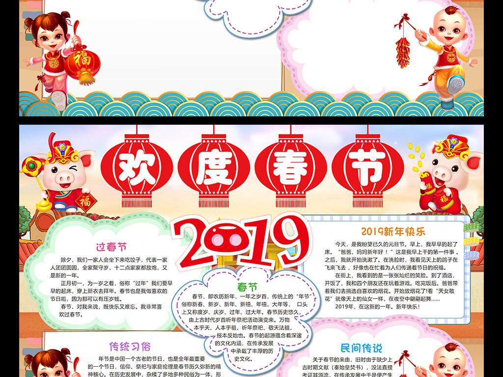 2019欢度春节小报新年元旦快乐手抄报猪年电子小报
