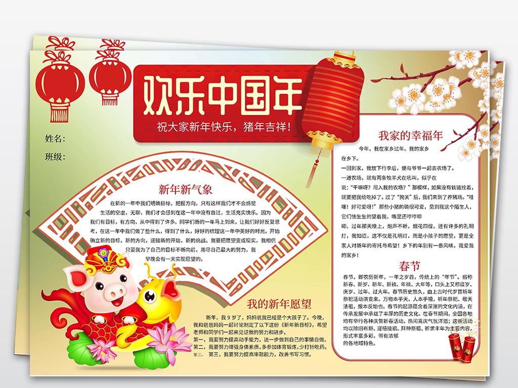 节日手抄报 春节|元旦手抄报 > word电子小报欢乐中国年新年春节猪年图片