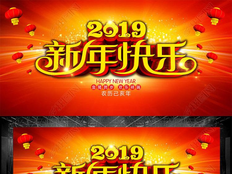 2019新年快乐舞台背景