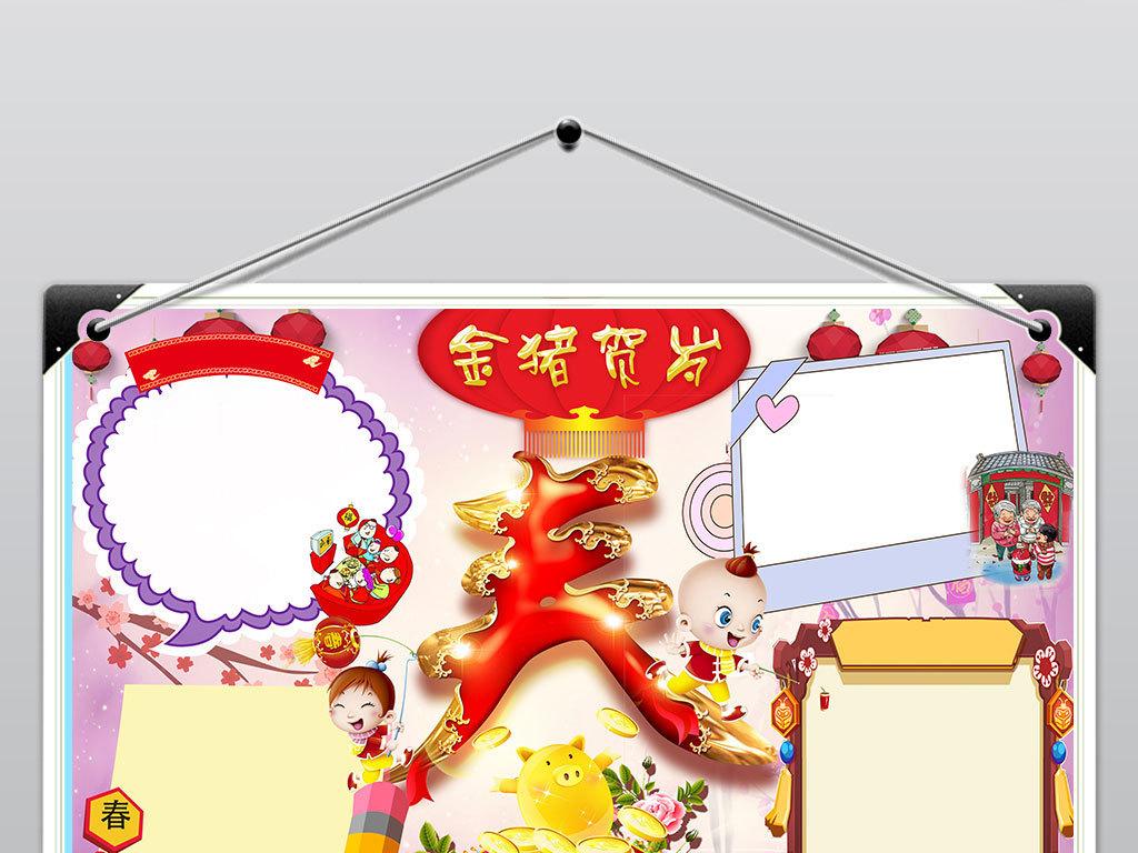 節日手抄報 春節|元旦手抄報 > ps2019年春節小報中國年豬年元旦新年圖片