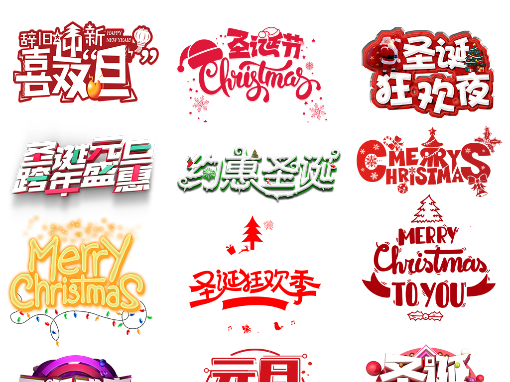 圣诞节元旦艺术字促销海报字体设计免扣素材